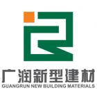 安徽广润新型建材有限公司