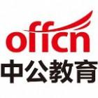 北京中公教育科技有限公司宣城分公司