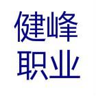 安徽健峰注册安全工程师服务有限公司
