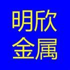郎溪县明欣金属制品有限公司