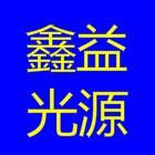 郎溪鑫益光源科技有限公司