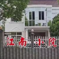 郎溪江南小院饭店