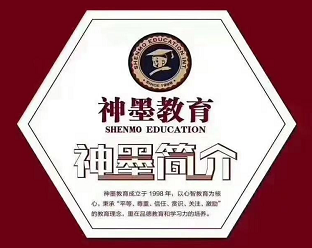 郎溪县神墨教育培训中心