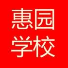 郎溪县惠园学校