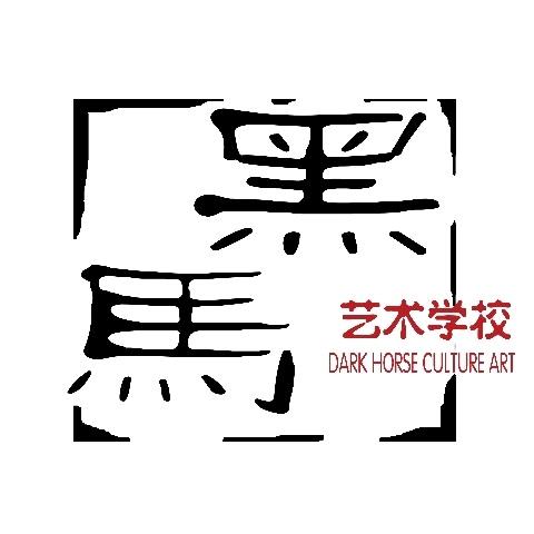 郎溪县黑马文化艺术学校