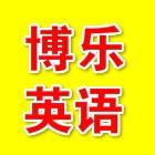 郎溪博乐英语教育