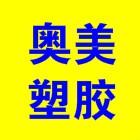 安徽奥美塑胶有限公司