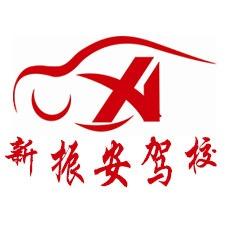 郎溪县振安机动车驾驶员培训学校有限公司