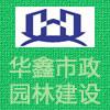 安徽华鑫市政园林建设有限公司