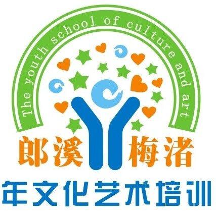 郎溪梅渚青少年文化艺术学校