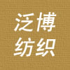 安徽泛博纺织科技有限公司