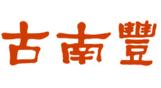 安徽古南丰实业股份有限公司