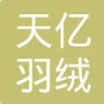 安徽省天亿羽绒制品有限公司
