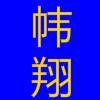 帏翔电子科技(安徽)有限公司