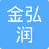 安徽金弘润新材料科技有限公司