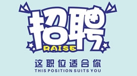 十字金弘润新材料科技有限公司 投产 招人啦!