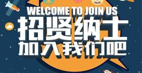安徽惠聚管道科技有限公司 急招:行政主管和销售内勤